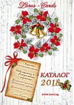 Larus-Catalog_2018