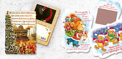 Новогодишни магнит-картички