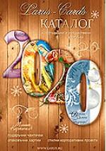 Зимен каталог  2019