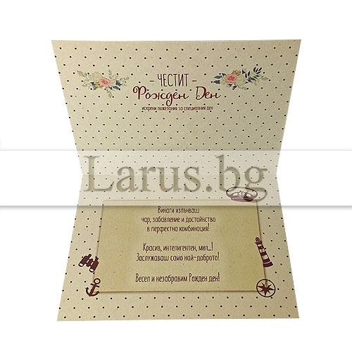 Уникална картичка от крафт материали с истинска папийонка (черна панделка)