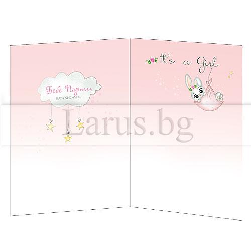 Поздравителна картичка- Честито момиченце