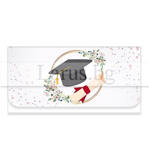 Поздравителна картичка- Честито завършване